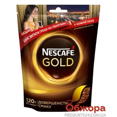 Кофе Нескафе (Nescafe) Голд 120г – ИМ «Обжора»