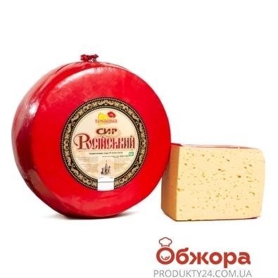 Сыр Томаковка Российский 50% вес. – ИМ «Обжора»