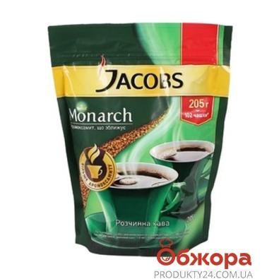 Кофе Якобс (Jacobs) Монарх 205г – ИМ «Обжора»