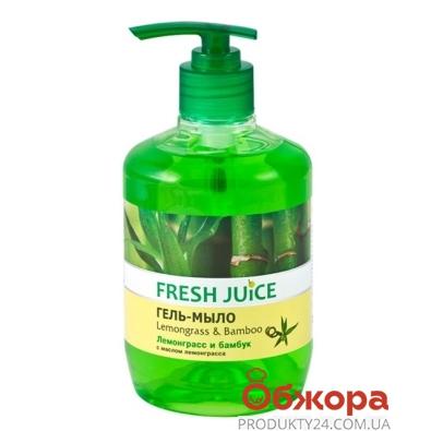 Гель-мыло Фреш Джус (Fresh Juice) Lemongrass&Bamboo 460 мл – ИМ «Обжора»