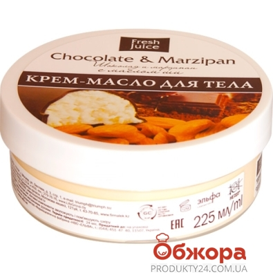 Крем-масло для тела Фреш Джус (Fresh Juice) Chocolate&Marzipan 225 мл – ИМ «Обжора»