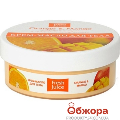 Крем-масло Фреш Джус (Fresh Juice) для тела Orange&Mango 225мл. – ИМ «Обжора»