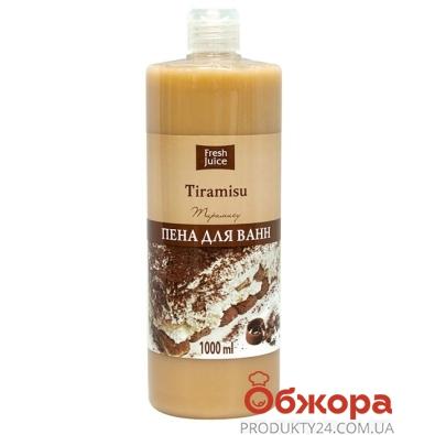 Пена Фреш Джус (Fresh Juice) для ванной Tiramisu 1000мл – ИМ «Обжора»