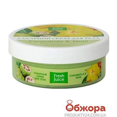 Скраб Фреш Джус (Fresh Juice)  для тела Carambola&Noni 225мл. – ИМ «Обжора»