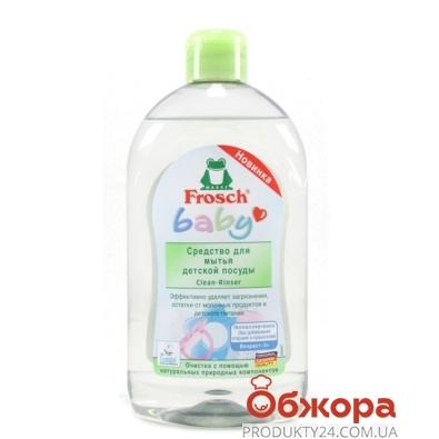 Бальзам Фрош (Frosch) для мытья детск. посуды 500г. – ИМ «Обжора»