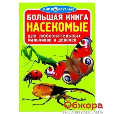 Большая книга. Насекомые F00012807 – ИМ «Обжора»