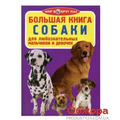 Большая книга. Собаки F00011467 – ИМ «Обжора»
