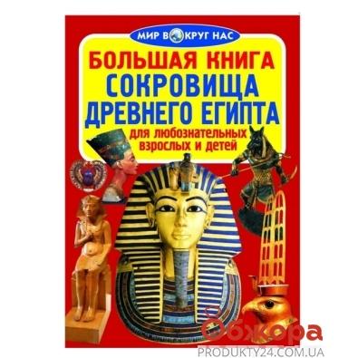 Большая книга. Сокровища Древнего Египта F00011969 – ИМ «Обжора»