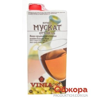 Вино Котнар (Cotnar) Виниа Мускат Оттонель белое п/сл. 1 л – ИМ «Обжора»