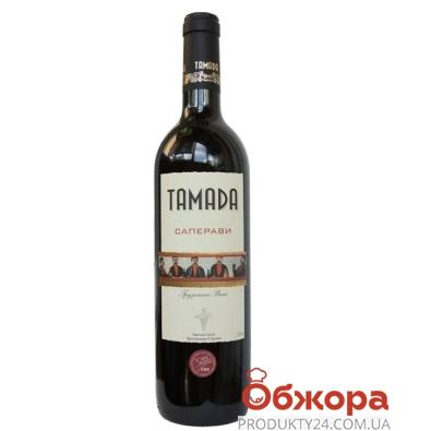 Вино Тамада (Tamada) Саперави красное сухое 0,75 л – ИМ «Обжора»