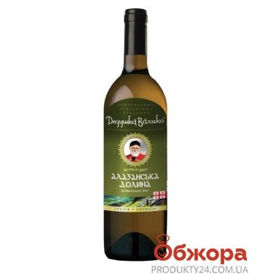 Вино Грузия Дедушка Валико(Dedushka Valico) Алазанська долина белое п/сл 0,75л – ИМ «Обжора»