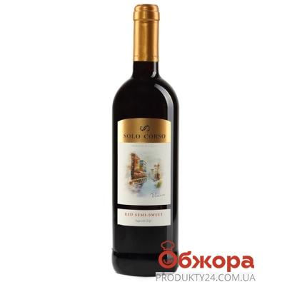 Вино Соло Корсо (Solo Corso) красное п/сл 0,75л – ИМ «Обжора»