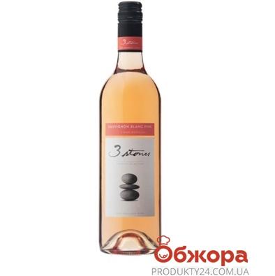 Вино 3 Стоунс (3 Stones) Совиньон блан розовое 0,75л – ИМ «Обжора»