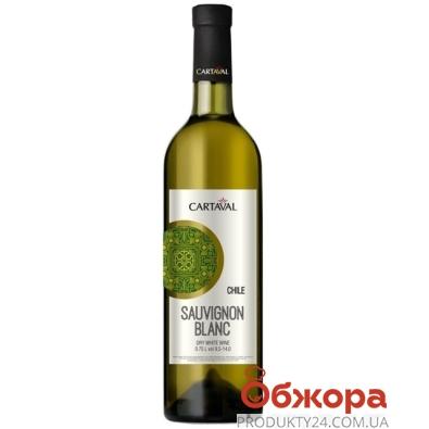 Вино Чили Картавал (Cartaval) Совиньон Блан белое сухое 0,75л. – ИМ «Обжора»