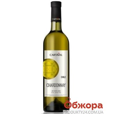 Вино Чили Картавал (Cartaval) Шардоне белое сухое 0,75л. – ИМ «Обжора»