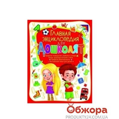 Главная энциклопедия для дошколят F00012163 – ИМ «Обжора»