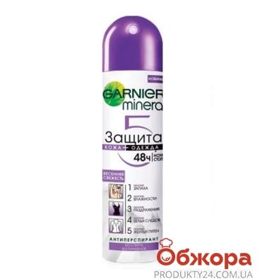 Дезодорант Гарниер (Garnier) Минерал макс.защита Весенняя свежесть 150 мл – ИМ «Обжора»