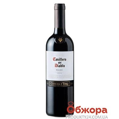 Вино Казильеро дель Дябло (Casillero Del diablo) Мальбек 0,75л – ИМ «Обжора»