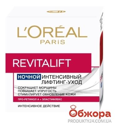 Крем Лореаль (Loreal) Реветалифт ночной для лица 50 мл – ИМ «Обжора»