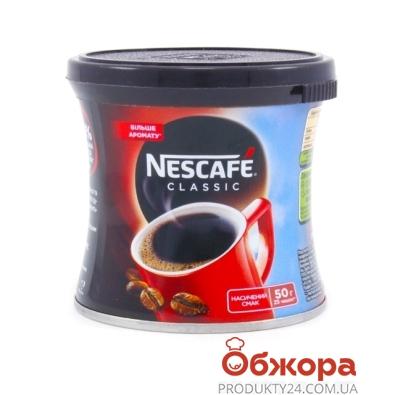 Кофе Нескафе (Nescafe) классик 50 г – ИМ «Обжора»