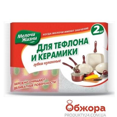 Губка Мелочи Жизни кухонная Для тефлона 2 шт – ИМ «Обжора»