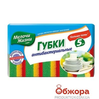 Губка Мелочи Жизни кухонная антибактериальная 5 шт – ИМ «Обжора»