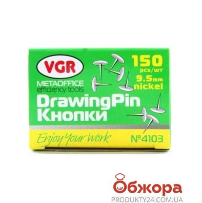 Кнопки 150шт., метал. в карт. упаковке    4103 – ИМ «Обжора»