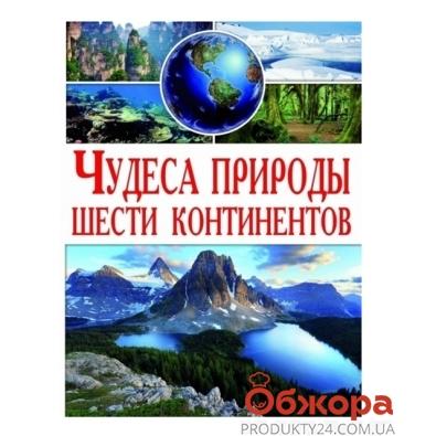 Книга Чудеса природы шести континентов – ИМ «Обжора»