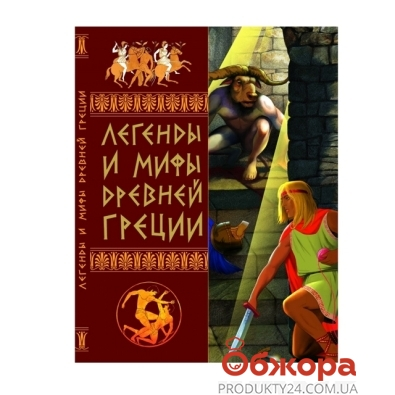 Книга Легенды и мифы Древней Греции – ИМ «Обжора»