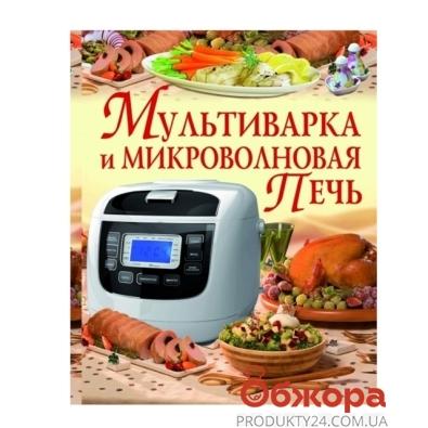 Книга Мультиварка и микроволновая печь – ИМ «Обжора»
