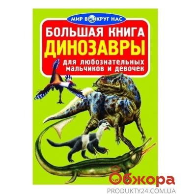 Книга Большая. Динозавры – ИМ «Обжора»