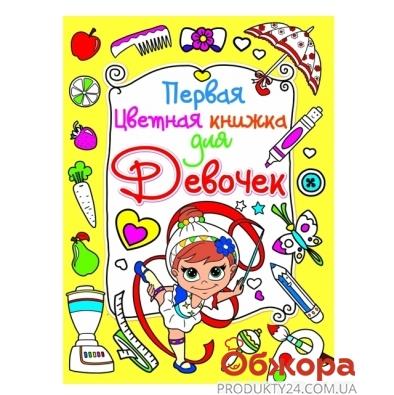 Книга Девочка гимнастка,первая цветная книжка для девочек – ИМ «Обжора»