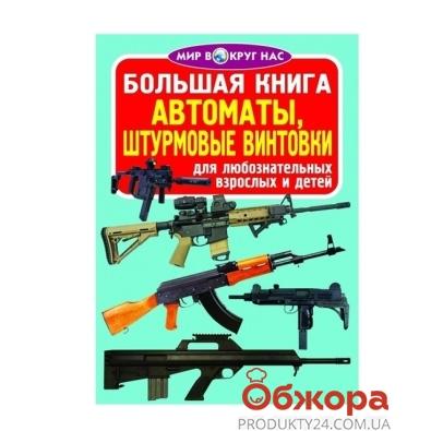 Книга Большая. Автоматы,штурмовые винтовки – ИМ «Обжора»