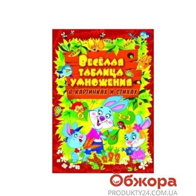 Книга Веселая табл.умножения в картинках и стихах (м) – ИМ «Обжора»