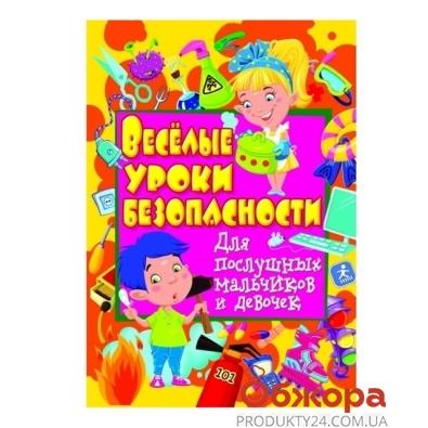 Книга Веселые уроки безопасности для послушных мальч.и девоч.(м) – ИМ «Обжора»