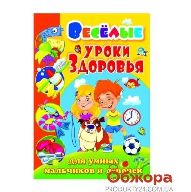 Книга Веселые уроки здоровья для умных мальч.и девоч.(м) – ИМ «Обжора»