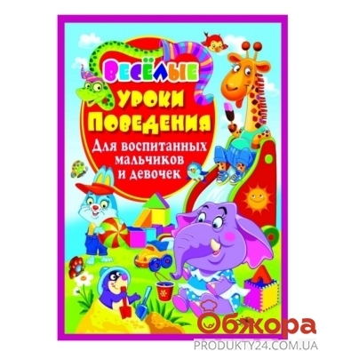Книга Веселые уроки поведения для воспитанных мальч.и девоч.(м) – ИМ «Обжора»