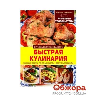 Книга Быстрая кулинария – ИМ «Обжора»