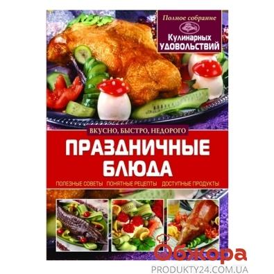 Книга Праздничные блюда – ИМ «Обжора»