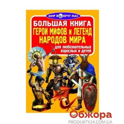 Книга Большая. Герои мифов и легенд народов Мира – ИМ «Обжора»