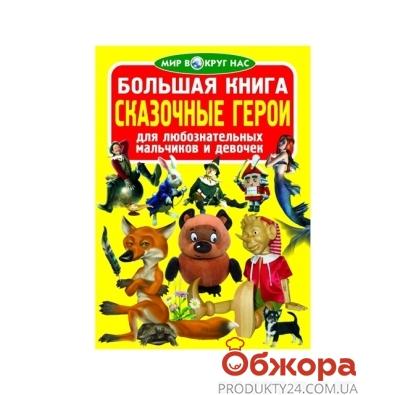 Книга Большая. Сказочные герои – ИМ «Обжора»