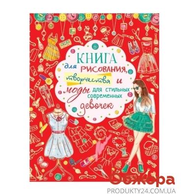 Книга для рисов., творч. и моды для стильных соврем. девочек F00011975 – ИМ «Обжора»