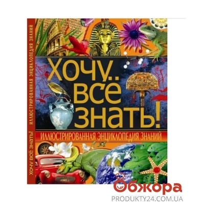 Книга Хочу все знать! Иллюстрированная энциклопедия знаний – ИМ «Обжора»