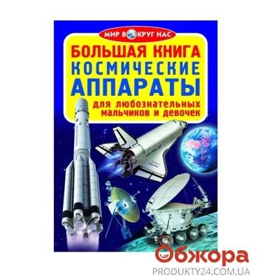 Книга Большая. Космические аппараты – ИМ «Обжора»