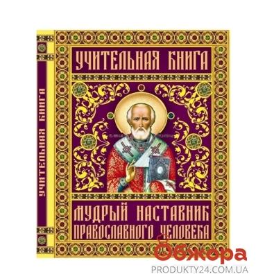 Книга Учительная. Мудрый наставник православного челдовека – ИМ «Обжора»