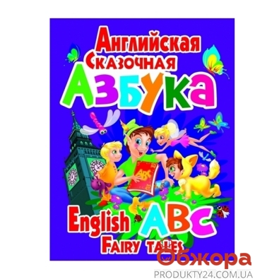 Книга Англ. Азбука сказочная – ИМ «Обжора»