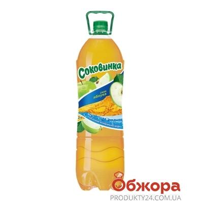 Вода Соковинка Яблоко 2 л – ИМ «Обжора»