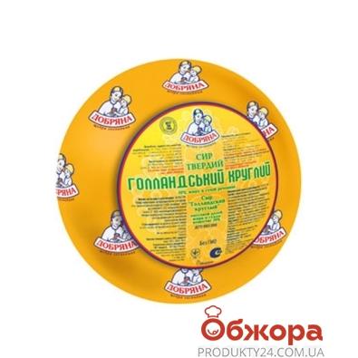 Cыр Голландский шар Добряна весовой – ИМ «Обжора»