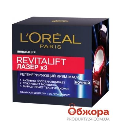 Крем Лореаль (Loreal) Реветалифт Лазер Х3 ночной для лица 50мл. – ИМ «Обжора»