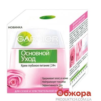Крем дневн. Гарниер (Garnier) SN для лицад/сухой кожи 50мл – ИМ «Обжора»
